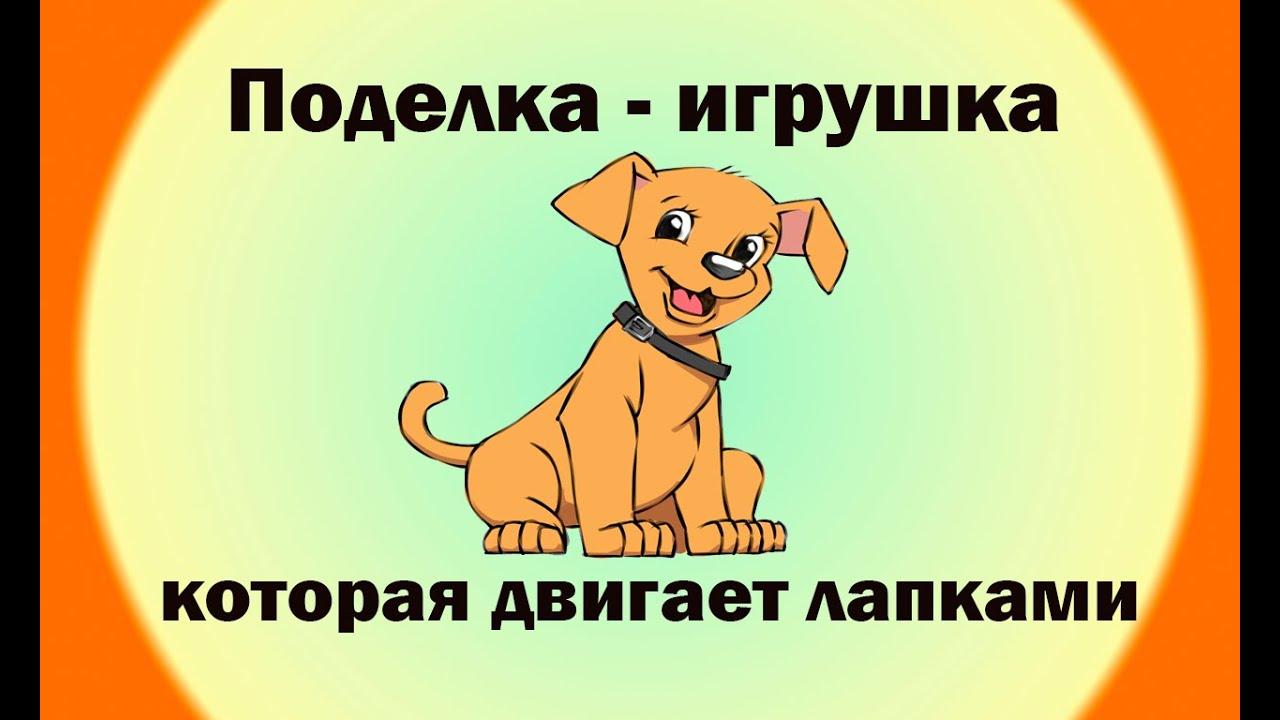 Поделки своими руками для собак из бумаги