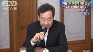 「日本が輸出規制撤回なら」韓国 軍事協定再検討も(19/08/27)