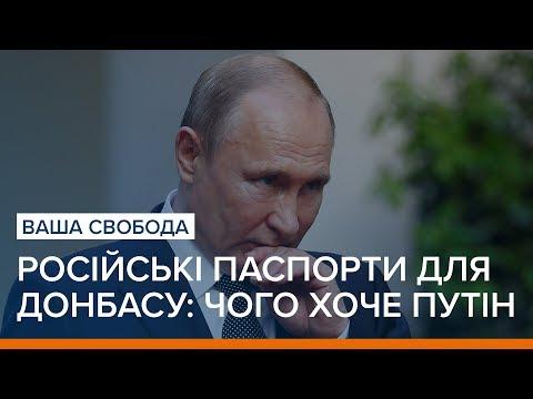 Російські паспорти для
