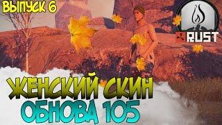 New RUST [Админские Будни] (#6) - ОБНОВА 105, ЖЕНСКИЙ СКИН!!!11