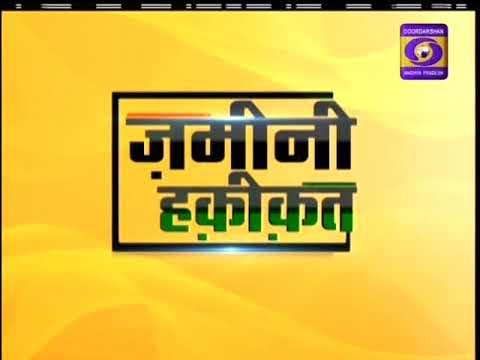 Ground Report Madhya Pradesh: Rashtriye Swasthya Mission (Kayakalp)