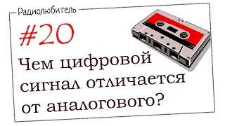 Урок №20 Чем цифровой сигнал отличается от аналогового?