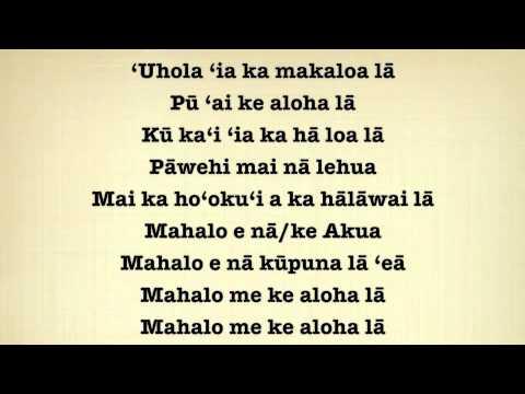 Oli Mahalo - Uhola ʻia