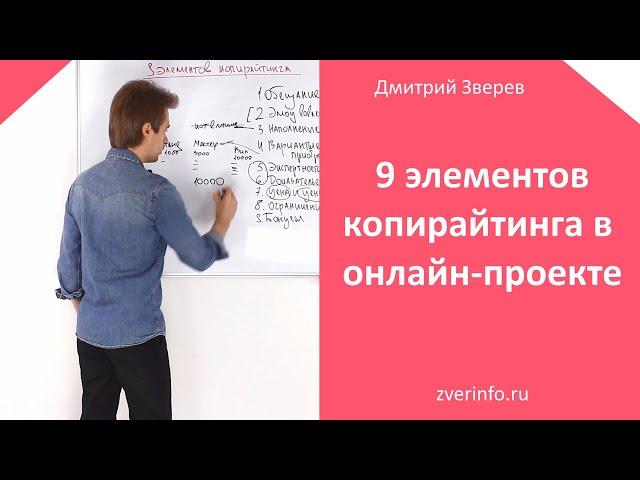 9 элементов копирайтинга в онлайн-проекте
