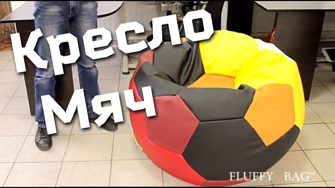 Как засыпать наполнитель в кресло мешок? - YouTube