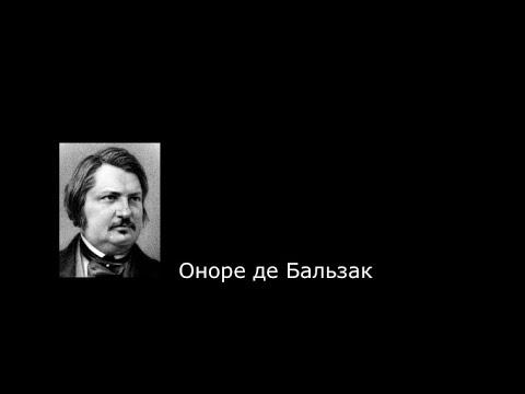 Оноре де Бальзак. Цитаты.