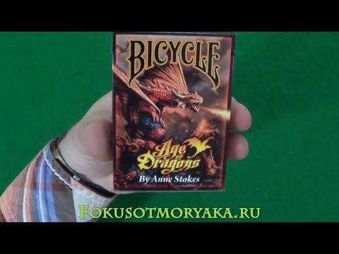 Обзор ДРАКОНЬЕЙ Колоды BICYCLE AGE OF DRAGON - Купить Карты для Кардистри и Фокус - Фокусы с Картами