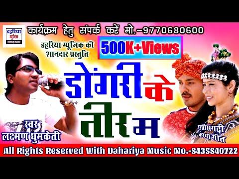 Lakshman Dhumketi - लक्ष्मण धुमकेती Cg Karma Song - Dongri Ke Teer Ma | Cg New Hit 2018 Karma Geet |