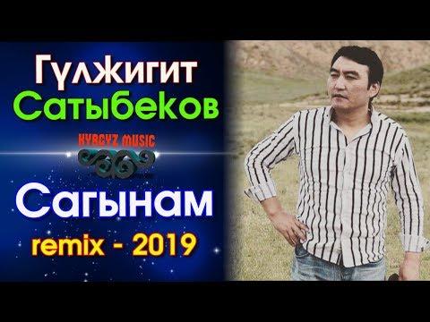 Гулжигит Сатыбеков - САГЫНАМ (ремих - 2019)  ⭐️| #Kyrgyz Music