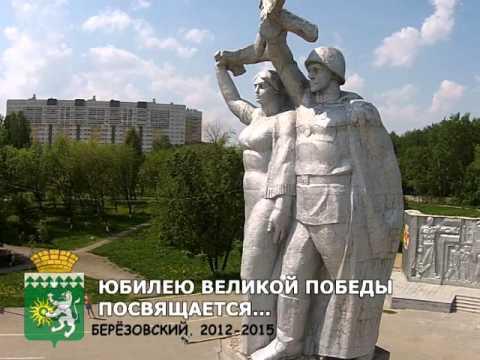 Берёзовский (Свердловская область) 2012 - 2015 гг.