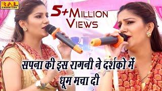 सपना की इस रागनी ने दर्शको में धूम मचा दी - Sapna Chaudhary 2019 - Latest Show 2019 - Raj Cassettes