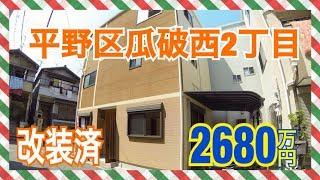 大阪市平野区瓜破西2丁目 2680万円 改装済  たくみホーム
