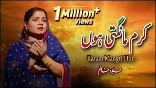 Abida Khanam Most Popular Dua | Karam Mangti Hun | Most Listened Dua