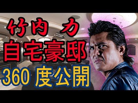 【竹内力・超豪邸360度VR】『今夜また逢いに行く』発売記念コメント【芸能人史上初!?】