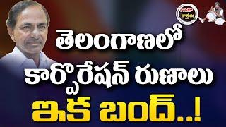 తెలంగాణాలో కార్పొరేషన్ రుణాలు ఇక బంద్..! | Corporation Loans In Telangana | Ringulo Varthalu | T10