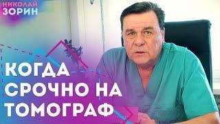 Когда нужно срочно делать МРТ. Нейрохируг Зорин Николай