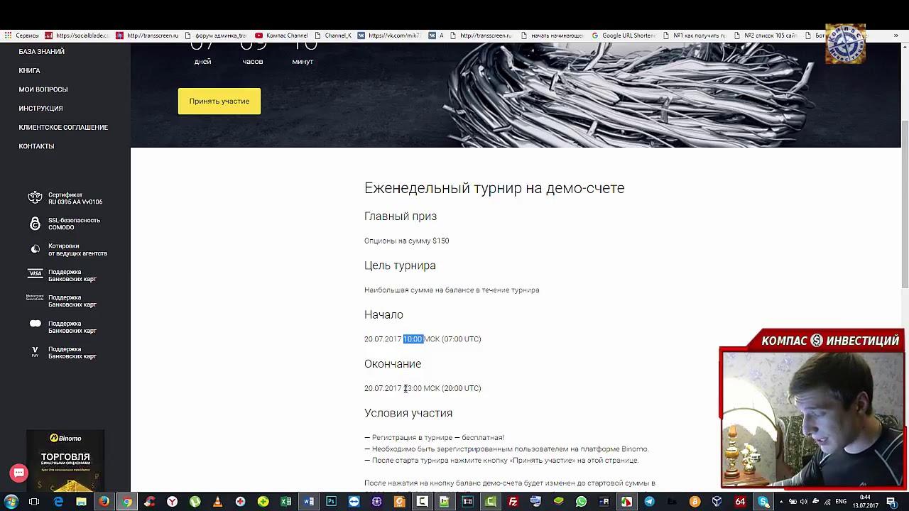 Бинарные Опционы - 8250 Рублей без Вложений на Бесплатных Турнирах в Binomo