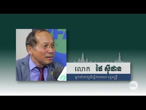 RFA Khmer - Analysts Claim That Meeting With Other Political Parties Are Called