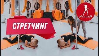 Стретчинг (Наталья Паценко) - студия танцев Алмея
