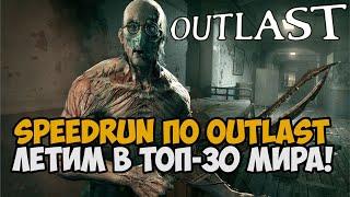 Outlast - Speedrun - Взял Топ 30 мира - 42:30 (категория No OOB)