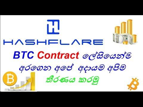 how to buy HASHFLARE Btc Contract - sinhalen