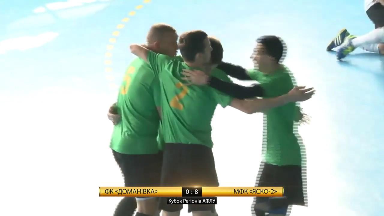 ФК «Доманівка» 0:8 МФК «Яско 2». АФЛУ 2019