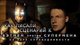 "Как писали сценарий к фильму ""Бэтмен против Супермена"""