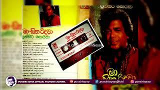 10. Asarana Wunawe Ma Nam (අසරණ වුනාවේ මා නම්) Ma Sitha Ridawa Album | Punsiri Soysa