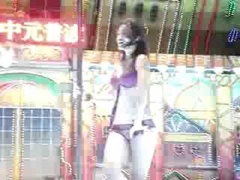 20080816員林果菜市場鋼管秀-脫小褲褲 - YouTube