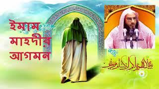 ইমাম মাহদীর আগমন (Imam Mahdi's arrival) শায়খ মতীউর রহমান মাদানী | Shaykh Motiur Rahman Madani
