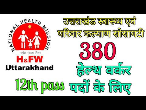 UKHFWS RECRUITMENT 2018-19 | 380 POST FOR HEALTH WORKER IN UTTARAKHAND | 12TH PASS | GOVT JOBS ZONE