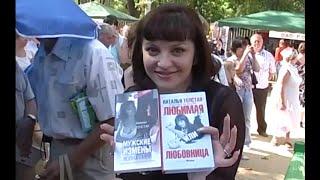 Наталья Толстая Международный Чеховский книжный фестиваль Таганрог 2007