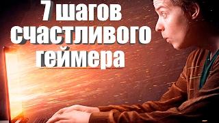 7 шагов счастливого геймера | Сеанс гипноза