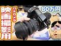 【業務用】80万円の映画撮影用カメラがスゲー!スマホカメラは画質ゴミで使えないw(Panasonic LUMIX S1H)