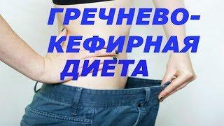 Гречнево - кефирная диета! Минус пять килограмм! Похудеть просто!