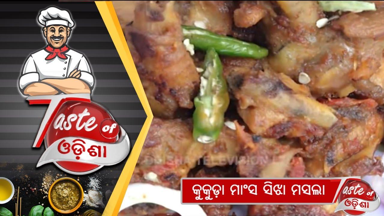 କୁକୁଡ଼ା ମାଂସ ସିଝା ମସଲା | Kukuda Mansa Sijha Masala - Odia Food Recipe