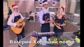 Валерия ♥ Valeriya Fans Italia  Brava cuoca - Хороший повар 2°