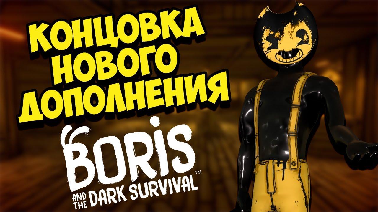 СЕКРЕТНАЯ КОНЦОВКА С СЭММИ в Boris and the Dark Survival ! Борис и Темное Выживание
