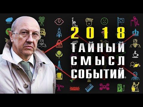 Андрей Фурсов. Скрытые шифры 2018. Как нас обманывают
