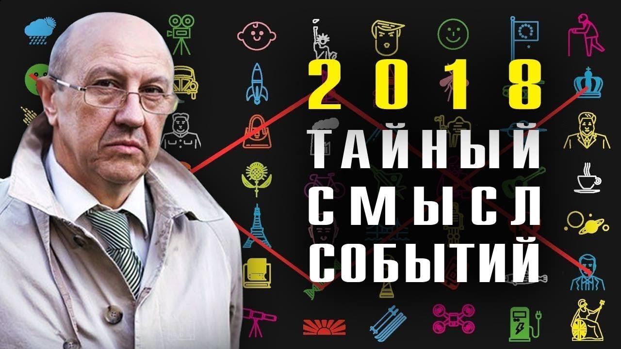 Андрей Фурсов. Скрытые шифры 2018. Как нас обманывают (20.02.2019)