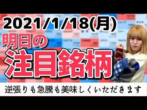 【10分株ニュース】2021年1月18日(月)