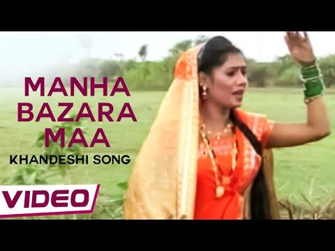 Kanbai Geet Manha Pachurama By Sarla Thakkare | Khandeshi Song Video | Latest Marathi Folk Song