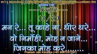 Man Re Tu Kahe Na Dheer Dhare (Clean) Demo Karaoke Stanza-2 हिंदी Lyrics By Prakash Jain