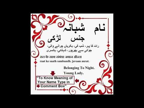 Shabana Name Meaning In Urdu - Islamic Baby Names