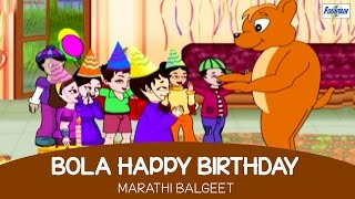 Bola Happy Birthday - Superhit Marathi Balgeet Video Song Collection | Nursery Rhymes In Marathi