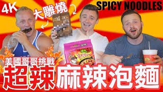 美國哥哥吃超級辣麻辣泡麵大雕燒好不好吃SUPER SPICY MALA NOODLE CHALLENGE (4K)  Life in Taiwan #162