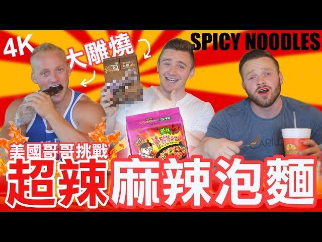 美國哥哥吃超級辣麻辣泡麵!大雕燒好不好吃?SUPER SPICY MALA NOODLE CHALLENGE (4K) - Life in Taiwan #162