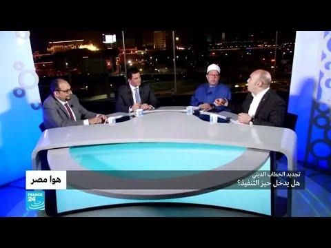 مصر: تجديد الخطاب الديني.. هل يدخل حيز التنفيذ؟