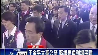 王金平大哥公祭 現場冠蓋雲集-民視新聞
