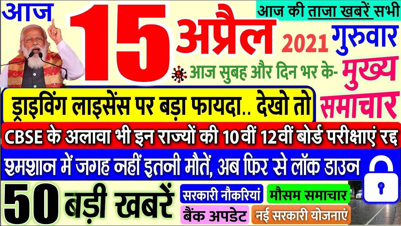 Today Breaking News ! आज 15 अप्रैल 2021 के मुख्य समाचार बड़ी खबरें लॉकडाउन भारत RBI PM Modi news